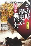 NHKその時歴史が動いたコミック版 昭和史終戦・平和編 (ホーム社漫画文庫)