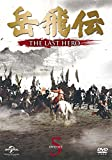 岳飛伝 -THE LAST HERO- DVD-SET5[DVD]