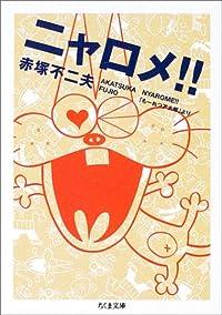 ニャロメ!!―「もーれつア太郎」より (ちくま文庫)