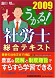 うかる!社労士総合テキスト (2009年度版)