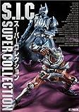 S.I.C.スーパーコレクション (ホビージャパンMOOK)