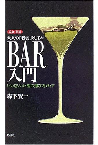 大人の「教養」としてのBAR入門―いい店、いい酒の選び方ガイド