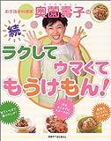 お手抜き料理家奥薗寿子のラクしてウマくてもうけもん! (続) (別冊すてきな奥さん)