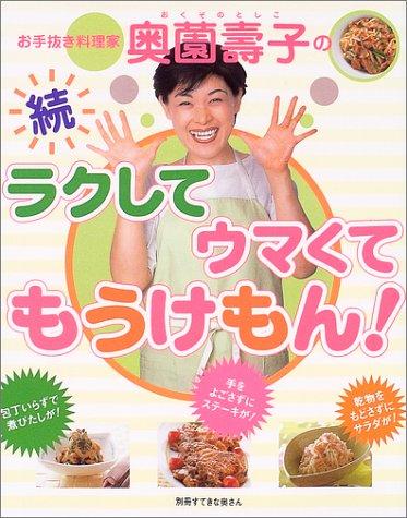 お手抜き料理家奥薗壽子のラクしてウマくてもうけもん! (続) (別冊すてきな奥さん)