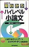 早わかりハイレベル小論文 (中継新書)