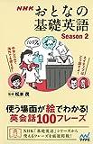 NHK ���Ȥʤδ��ñѸ� Season2 �Ȥ����̤����Ǥ狼��!  �Ѳ���100�ե졼��