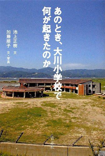 あのとき、大川小学校で何が起きたのか