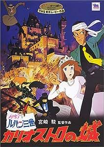 ルパン三世 - カリオストロの城 [DVD]