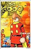 サイボーグ009 (29) (MFコミックス)