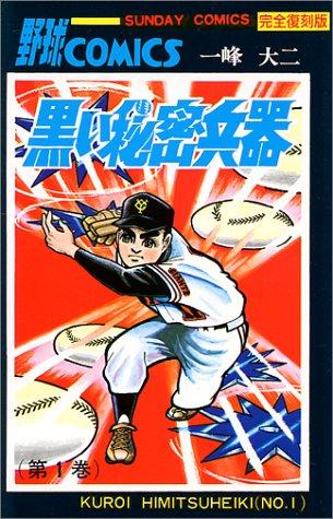 黒い秘密兵器 第1巻―大長編野球コミックス (サンデー・コミックス)
