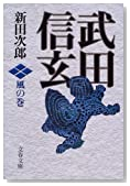 武田信玄 風の巻 (文春文庫)