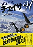 夏見正隆3題(『チェイサー91』『異世界のF-35』『ダンシング・ウィズ・トムキャット』)かにょ