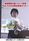 ビデオ 単純明快!!超バリュー投資 Prof.サカキ式株式投資セミナー 【完全版】