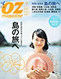 OZ magazine (オズ・マガジン) 2013年 07月号 [雑誌]