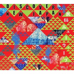 DISCOVER NEW JAPAN 民謡ニューウェーブ VOL.1【監修:大石始】 / Various Artists (CD - 2012)
