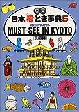 Japanese Travel Bureau Japan in Your Pocket: Must-See in Kyoto No. 5 (Japan in Your Pocket Series)