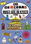 Japan in Your Pocket: Must-See in Kyo...