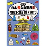 Japan in Your Pocket: Must-See in Kyoto No. 5 (Japan in Your Pocket Series)by Japanese Travel Bureau