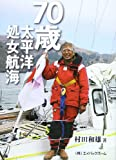 img - for 70sai taiheiyo