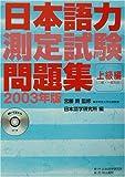 日本語力測定試験問題集 上級編〈2003年版〉
