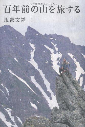 百年前の山を旅する(服部文祥)