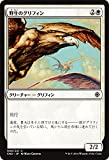 マジック・ザ・ギャザリング 野生のグリフィン(コモン) / コンスピラシー:王位争奪(日本語版)シングルカード CN2-099-C
