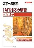 1対1対応の演習/数学C―大学への数学 (1対1シリーズ)