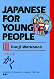 Japanese for Young People III: Kanji Workbook (Japanese for Young People Series) (Bk.3) (4770024967) by AJALT