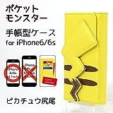 グルマンディーズ ポケットモンスター iPhone6s/iPhone6対応 フリップケース ピカチュウ/尻尾 POKE-534A