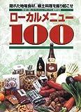 ローカルメニュー100  強いメニュー vol.3