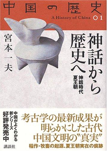神話から歴史へ(神話時代 夏王朝) (中国の歴史 全12巻)