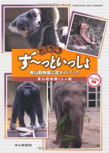 ず~っといっしょ 東山動物園公認ガイドブック