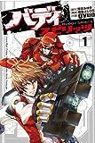 バディスピリッツ(1) (ヒーローズコミックス)
