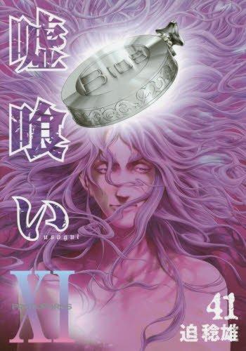 嘘喰い 41 (ヤングジャンプコミックス)