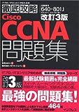 改訂3版 徹底攻略Cisco CCNA問題集[640-801J]対応 (ITプロ/ITエンジニアのための徹底攻略)