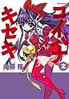 コイバナキセキ (2) (IDコミックス REXコミックス)