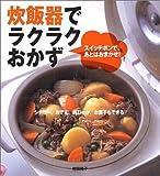 炊飯器でラクラクおかず—スイッチポンで、あとはおまかせ! [単行本] / 村田 裕子 (著); 永岡書店 (刊)