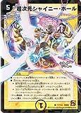 【デュエルマスターズ】《覚醒編 第1弾》超次元シャイニー・ホール ビジュアルカード dm36-077