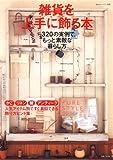 雑貨を上手に飾る本―320の実例で、もっと素敵な暮らし方 (私のカントリー別冊)