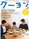 月刊 クーヨン 2011年 06月号 [雑誌]