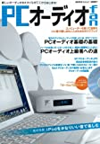 PCオーディオfan (MOOK21) (MOOK21 AUDIO BASIC)