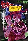 ヤンキー烈風隊 DVDコレクション VOL.2