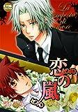 ピクト・コミックス La tempesta di amore~恋の嵐~ナルキッソス