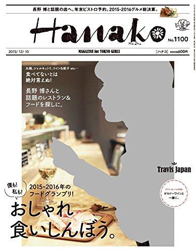 Hanako(ハナコ) 2015年 12/10 号 [雑誌]