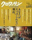 クロワッサン 2009年 10/10号 [雑誌]