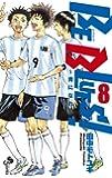 BE BLUES!~青になれ~ 8 (少年サンデーコミックス)