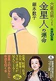 六星占術による金星人の運命〈平成29年版〉 (ワニ文庫)