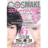COSMAKE[コスメイク]―コスプレ専用×メイクBOOK (INFOREST MOOK)