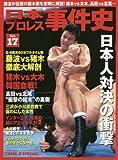 日本プロレス事件史(17) (B・Bムック)