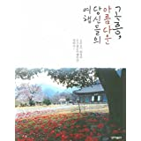 Goheung beautiful you travel (Korean edition)
